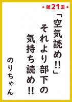 『サラリーマン川柳コンテスト』平成の歴代1位作品<第21回 1位>