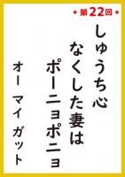 『サラリーマン川柳コンテスト』平成の歴代1位作品<第22回 1位>