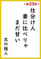 『サラリーマン川柳コンテスト』平成の歴代1位作品<第23回 1位>