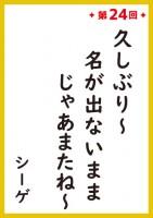 『サラリーマン川柳コンテスト』平成の歴代1位作品<第24回 1位>