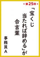 『サラリーマン川柳コンテスト』平成の歴代1位作品<第25回 1位>