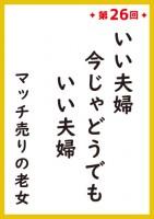 『サラリーマン川柳コンテスト』平成の歴代1位作品<第26回 1位>