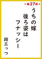 『サラリーマン川柳コンテスト』平成の歴代1位作品<第27回 1位>
