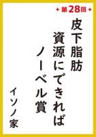 『サラリーマン川柳コンテスト』平成の歴代1位作品<第28回 1位>