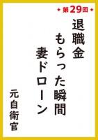 『サラリーマン川柳コンテスト』平成の歴代1位作品<第29回 1位>