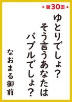 『サラリーマン川柳コンテスト』平成の歴代1位作品<第30回 1位>