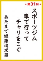 『サラリーマン川柳コンテスト』平成の歴代1位作品<第31回 1位>