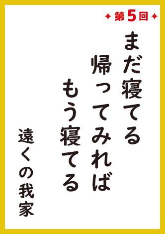 『サラリーマン川柳コンテスト』平成の歴代1位作品<第5回 1位>