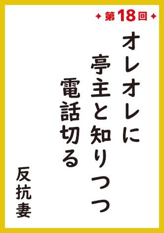 『サラリーマン川柳コンテスト』平成の歴代1位作品<第18回 1位>