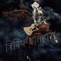 椎名林檎のアルバム『三毒史』(19年5月27日発売)通常盤ジャケット