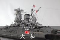 作品:大日本帝国海軍戦艦「大和」/制作:海志