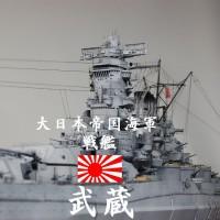作品:1/350 大日本帝国海軍戦艦「武藏」/制作:海志