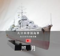 作品:1/200 大日本帝国海軍秋月型対空駆逐艦「照月」:制作:海志