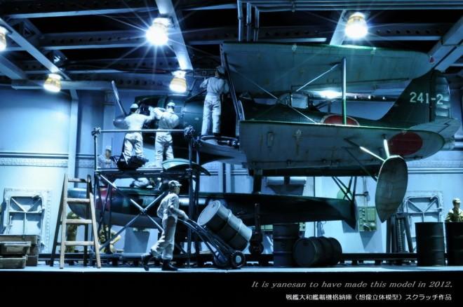 作品:戦艦大和格納庫/制作:芦田秀之(@yanesan1970)