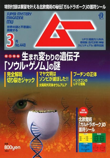 月刊『ムー』表紙