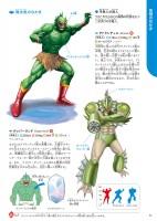 『学研の図鑑 キン肉マン「超人」』