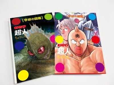 『学研の図鑑 キン肉マン「超人」』 「通常版」のケースと表紙