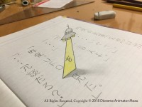 「UFOについての小説を読んでいたら、挿絵のUFOのイラストが紙から飛び出して文字を誘拐していった」という設定。制作・写真/Mozu