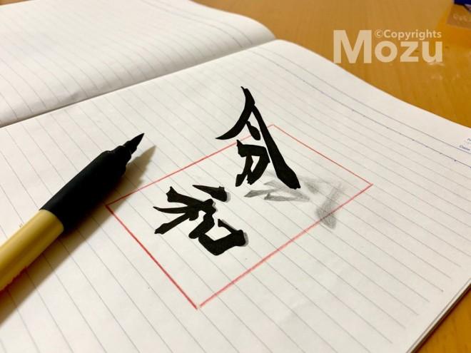 「新元号描いたら紙から浮き出しちゃいました」制作・写真/Mozu
