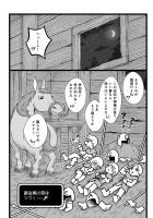 さいこうび 2話  17/17