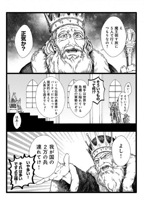 さいこうび 1話  6/22