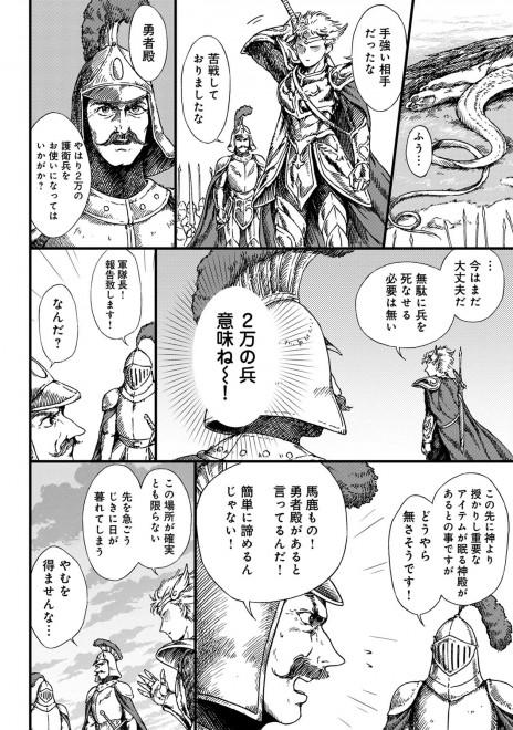 さいこうび 1話  15/22