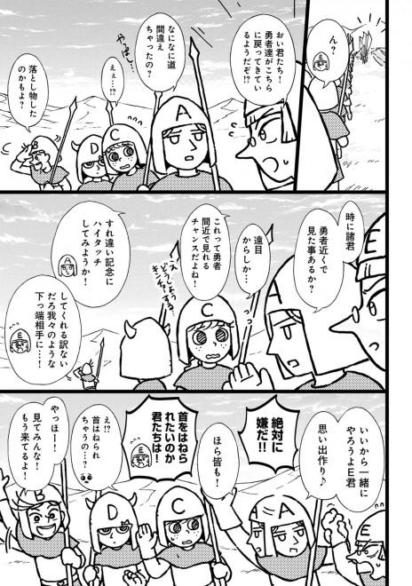 さいこうび 1話  16/22