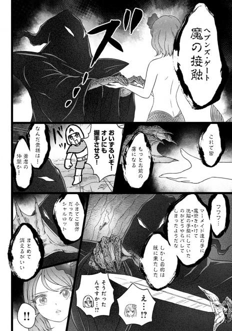 さいこうび 9話  13/17