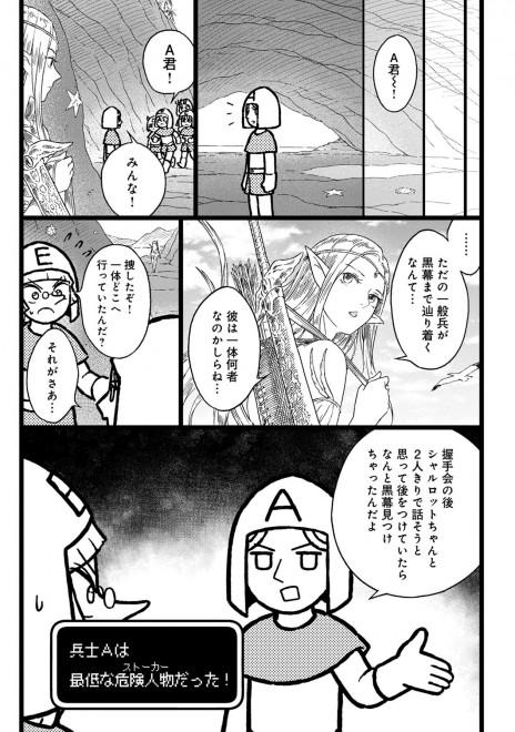 さいこうび 9話  16/17