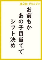 『an アルバイト川柳』第2回グランプリ