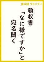 『an アルバイト川柳』第4回グランプリ