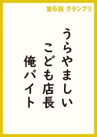 『an アルバイト川柳』第6回グランプリ