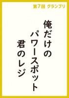 『an アルバイト川柳』第7回グランプリ