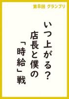 『an アルバイト川柳』第8回グランプリ