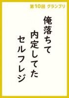 『an アルバイト川柳』第10回グランプリ