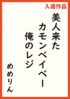 『an アルバイト川柳』第15回(2019年)入選作品