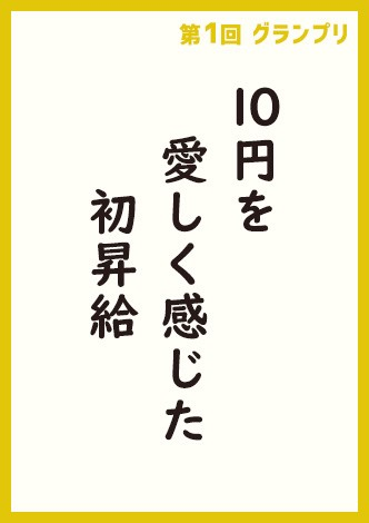 『an アルバイト川柳』第1回グランプリ
