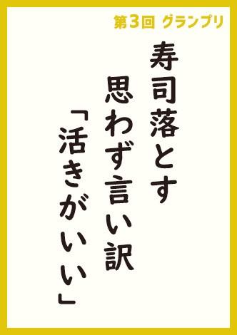 『an アルバイト川柳』第3回グランプリ