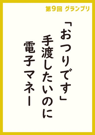 『an アルバイト川柳』第9回グランプリ