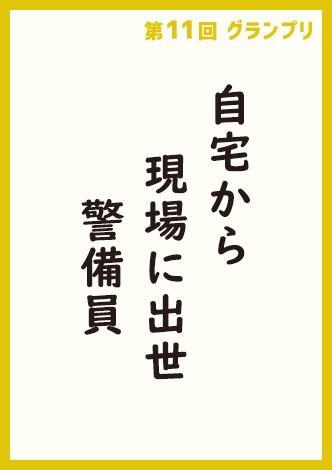 『an アルバイト川柳』第11回グランプリ