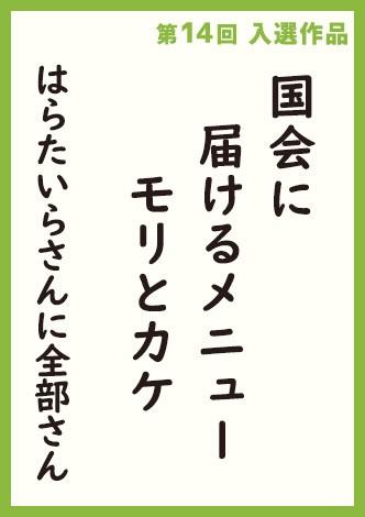 『an アルバイト川柳』第14回(2018年)入選作品