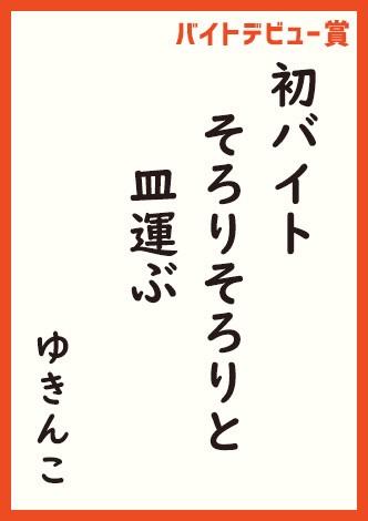 『an アルバイト川柳』第15回(2019年)バイトデビュー賞