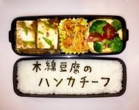 太田裕美の名曲シリーズ。おかずは肉豆腐。制作&写真/あや
