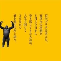 「哲学ゴリラ」