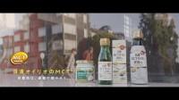 日清オイリオ「MCTオイル」CM『前へ進むワタシ』篇