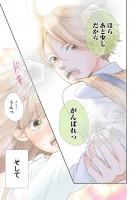 『嘘にも恋がいる』河井あぽろ 1話 4/44
