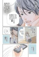 『嘘にも恋がいる』河井あぽろ 1話 9/44