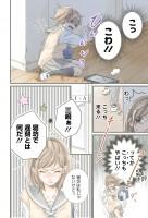 『嘘にも恋がいる』河井あぽろ 1話 11/44