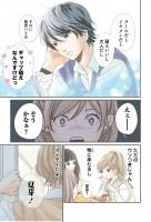 『嘘にも恋がいる』河井あぽろ 1話 16/44
