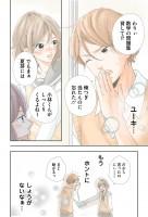 『嘘にも恋がいる』河井あぽろ 1話 17/44